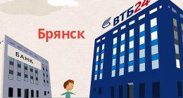 Взять кредит на втб 24 в брянске стерлитамак где взять кредит