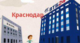 Втб краснодар рефинансирование кредита