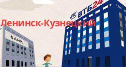 кузнецкий банк кредит наличными