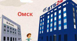 Потребительский кредит в втб 24 в омске