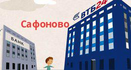 Как взять кредит в городе сафоново доски объявлений кредит под залог автомобиля