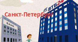 Потребительский кредит банк втб-24 санкт-петербург потребительский кредит как разновидность кредита представляет собой