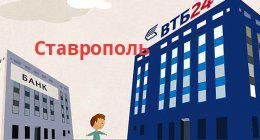 Втб 24 ставрополь кредит