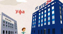 Втб 24 банк официальный сайт уфа ипотека