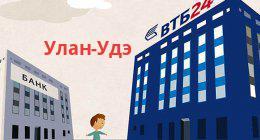 Банкоматы Сетелем Банка – список адресов в Улан-Удэ.