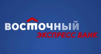 Потребительский кредит наличными онлайн от Восточного Экспресс Банка